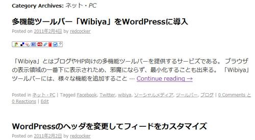 WordPress 記事の省略表示