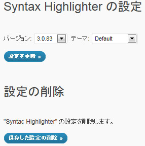 Syntax Highlighter for WordPress 設定画面