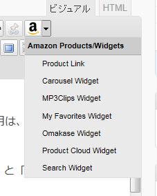 Wordpress Amazon Associate ビジュアルエディタのボタン