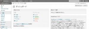 WordPress 3.2のダッシュボード