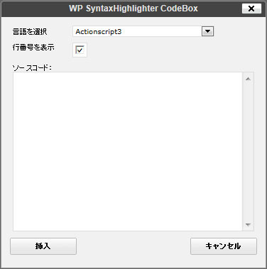 WP SyntaxHighlighterのCodeboxボタン