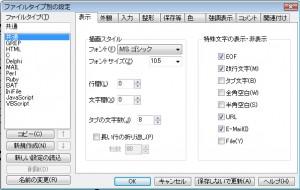 K2Editor ファイルタイプ別の設定