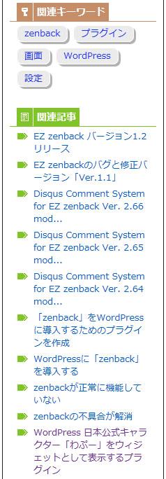 EZ zenback Widget