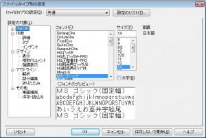 秀丸エディタ ファイルタイプ別の設定