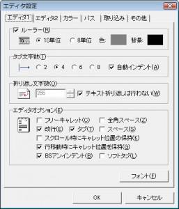 PHPエディタ エディタ設定