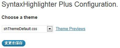 SyntaxHighlighter Plusの設定画面