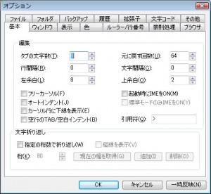 TeraPad オプション