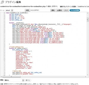 CodeMirror for CodeEditor 0.4.5の画面