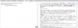 Debug Bar Consoleでの実行例1