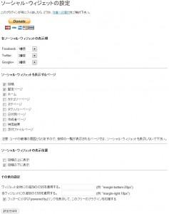 Facebook, Twitter & Google+ Social Widgets 設定