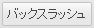 TinyMCE Backslash ButtonのQuicktag