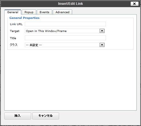 Ultimate TinyMCE 拡張された「リンクの挿入/編集」ボタン